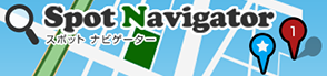 観光アプリ CMS SpotNavigator